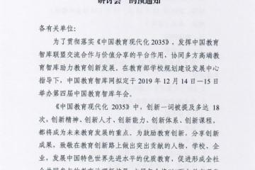关于召开第四届中国教育智库年会的预通知