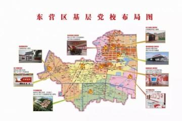 【县区动态】东营区面向底层打造立体化底层党员教育渠道