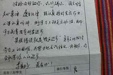 教师用图像藏头诗和方程式写期末评语却遭家长质疑有必要吗