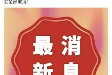北京撤销大年初一龙潭和地坛庙会清华北大明起暂停观赏