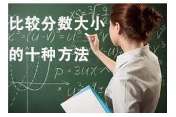 比较分数巨细这十种办法要把握化难为易小学数学必考知识点
