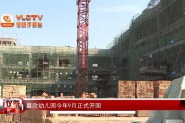 仪陇县嘉欣幼儿园将在九月份正式开学