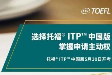 朋乐教育福利为了处理现状ETS特别推出托福ITP我国版
