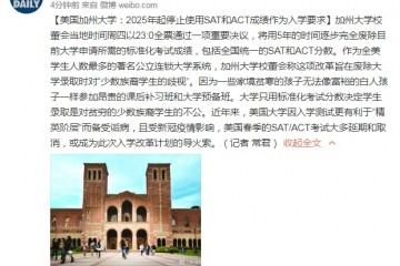 美国加州大学2025年起停止使用SAT和ACT成果作为入学要求