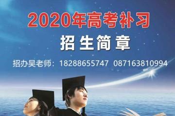云南师大附中老协补习学校2020(最新)招生信息
