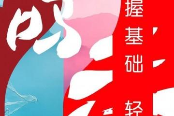 清央美术解密湖南联考真题看完必拿高分——湖南省联考