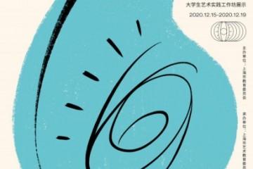 全国第六届大学生艺术展演上海市活动 优秀艺术作品、大学生艺术实践工作坊展示圆满开幕