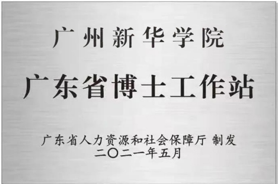 广州新华学院获批设立广东省博士工作站