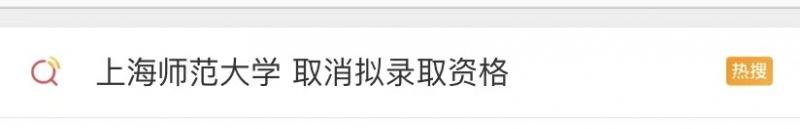 上海师范大学多名考研生泄露复试内容取消拟录取资格