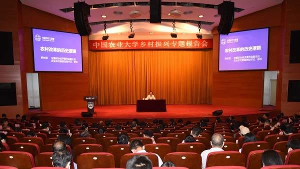 中国乡村大讲堂首场报告会在中国农大举行