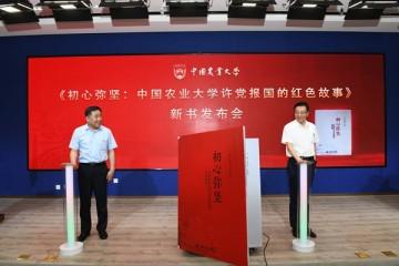 初心弥坚中国农业大学许党报国的红色故事新书发布