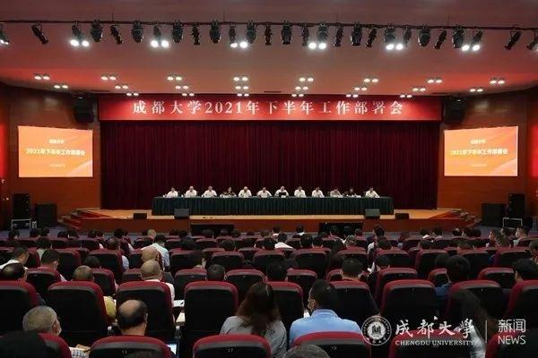 官宣成都大学将与四川科技职工大学合并