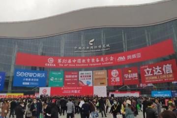 同方全栈式教育信创解决方案亮相中国教育装备展